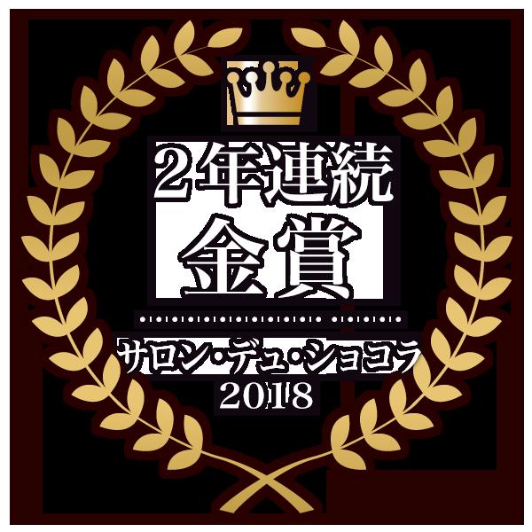 サロンデュ・ショコラ2017、2018にて二年連続金賞