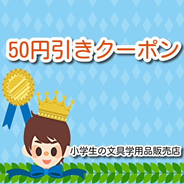 50円引きクーポン 2021