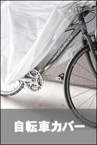 自転車カバーの購入はこちらから
