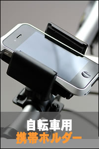 iPhone スマートフォン 各種スマホ対応車載ホルダーの購入はこちら