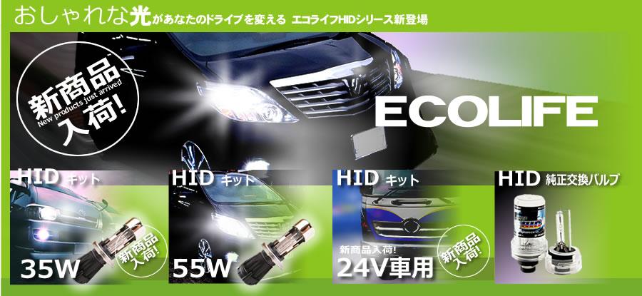 エコライフHIDシリーズ新登場