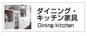ダイニング・キッチン家具