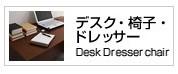 デスク・ドレッ サー・椅子