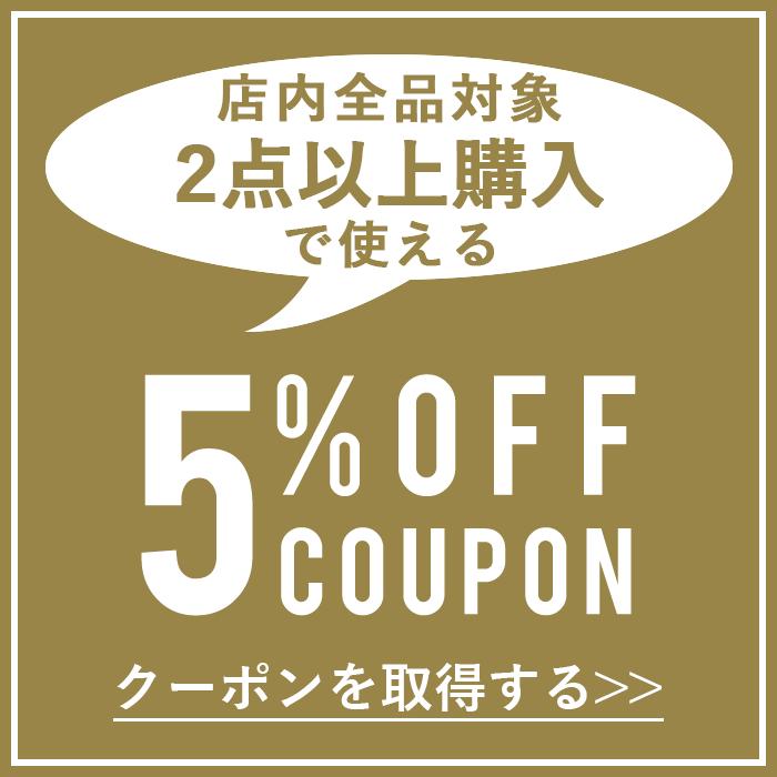 ecoloco全品対象☆2点以上まとめ買いで☆5%オフクーポン