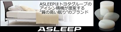 ASLEEP アスリープはトヨタグループアイシン精機が提案する「質の高い眠り」のブランドです