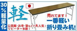 軽量折り畳み机