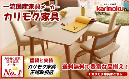 カリモク家具正規取扱店