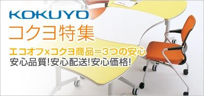 KOKUYO コクヨ特集 エコオフ*コクヨ商品=3つの安心 安心品質!安心配送!安心価格!