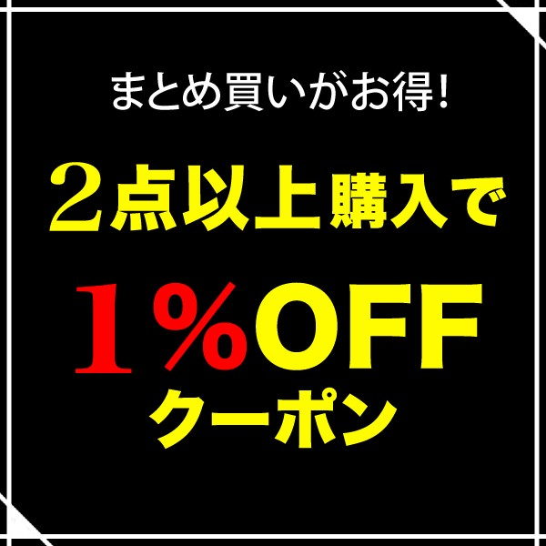 【イーコンビ限定】2点以上購入で1%OFFクーポン♪