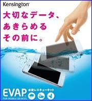 ケンジントン モバイルデバイス専用急速乾燥キット「EVAP 水没レスキューキット」 K39723JP