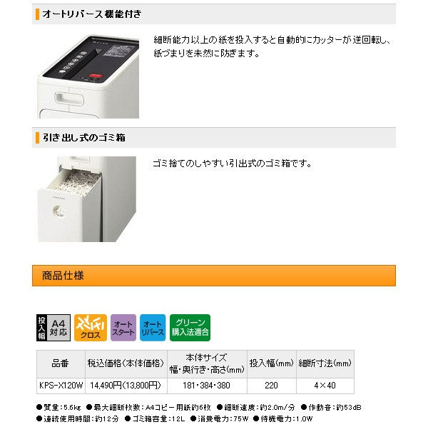 シュレッダー KPS-X120W 商品特長