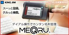 キングジム<KING JIM> デジタル名刺ホルダー「メックル」 黒 MQ10クロ