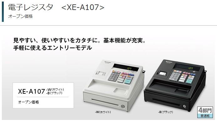 ブラック XE-A107-B エントリーモデル (XEA107B) 普通紙 【RCP】 【送料無料】 (上質紙) 4部門 シャープ 【消費税率自動変更機能搭載】 使用 電子レジスター 1シート