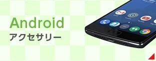 Android&アクセサリー