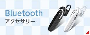 Bluetoothアクセサリー