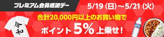 5%アップ