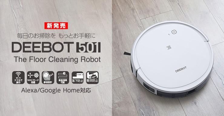 ロボット掃除機 DEEBOT 501
