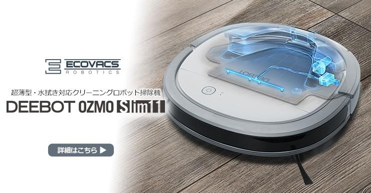 ロボット掃除機 DEEBOT OZMO SLIM 11