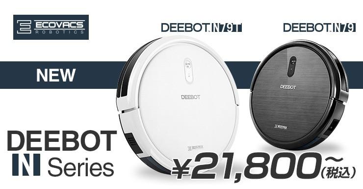 ロボット掃除機 DEEBOT N 78 79 79T