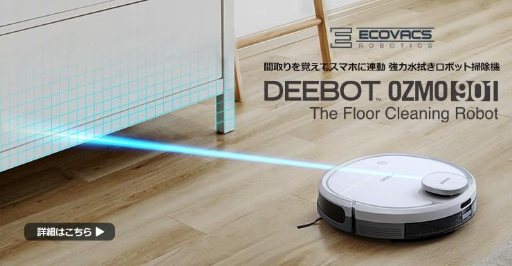 ロボット掃除機 DEEBOT OZMO 901