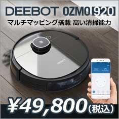 DEEBOT OZMO 920