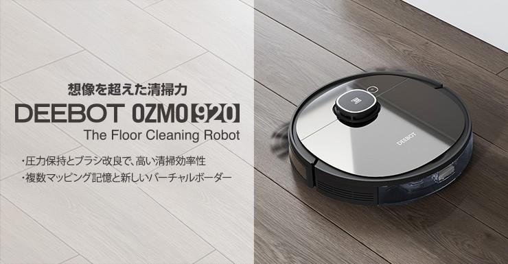 ロボット掃除機 DEEBOT OZMO920