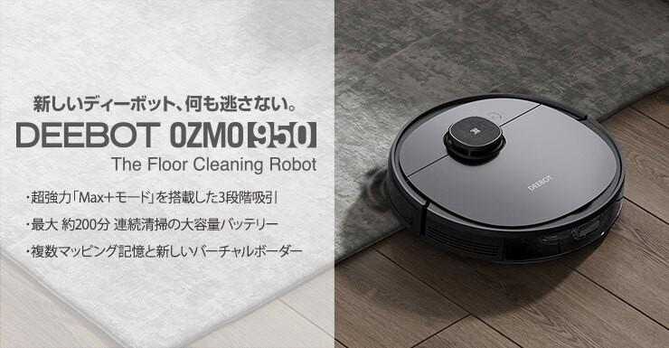ロボット掃除機 DEEBOT OZMO950