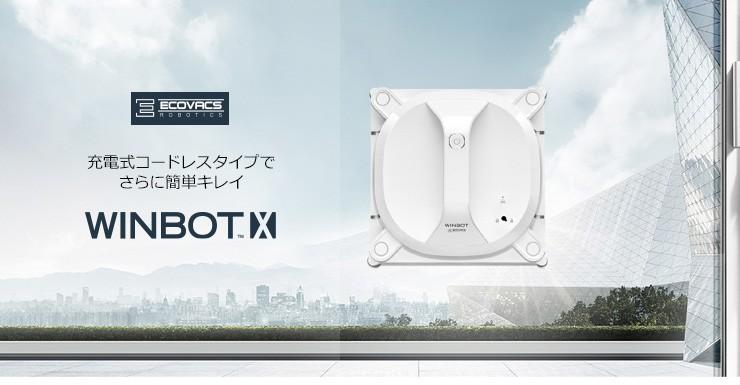 コードレス 窓用 ロボット掃除機 WINBOT X