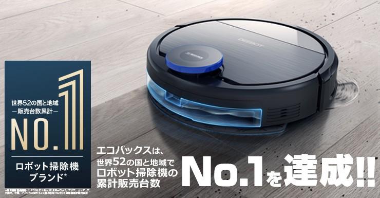 世界52の国と地域でロボット掃除機の累計販売台数No.1を達成