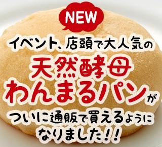 愛犬用無添加パン「わんまるパン」 vspace=