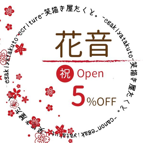 花音Open記念5%OFFクーポン