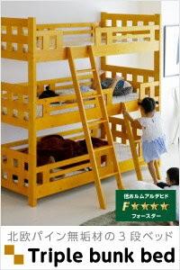三段ベッド 3段ベッド シングル カントリー調 パイン 無垢 天然木 安い