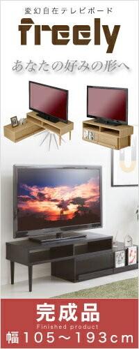 テレビ台 幅105 幅193 完成品 伸縮 コーナー テレビボード テレビラック ローボード 収納 TV台 TVボード