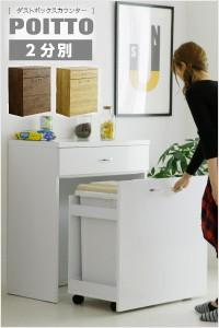 ごみ箱 ダストボックス 2分別 キッチンカウンター 幅75 ゴミ箱 45L ふた付ペール ダストBOX セール