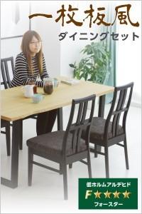 一枚板風 ダイニングテーブルセット ダイニングセット 4人 5点 テーブル幅150 ニレ 無垢材 天然木 エコ塗装 F☆☆☆☆