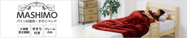 無垢 ベッド シングルベッド シングル 手すり付き フレームのみ パイン材