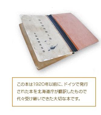 この本は1920年以前に、ドイツアで発行された本を北海道庁が翻訳したもので代々受け継いできた大切な本です