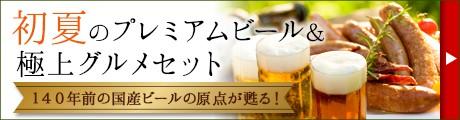 夏季限定ビールセット