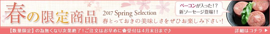 春限定ソーセージ