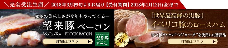 望来豚ベーコン・イベリコ豚のロースハム