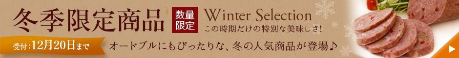 冬季限定商品