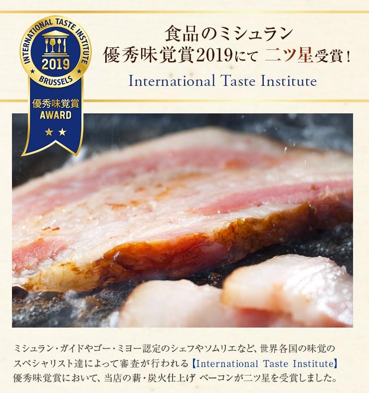 ミシュラン・ガイドやゴー・ミヨー認定のシェフやソムリエなど、世界各国の味覚のスペシャリスト達によって審査が行われる【International Taste Institute】優秀味覚賞において、当店の薪・炭火仕上げベーコンが二ツ星を受賞しました。
