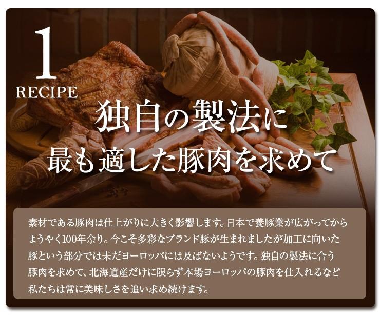 独自の製法に最も適した豚肉を求めて。私たちは常に美味しさを追い求め続けます。