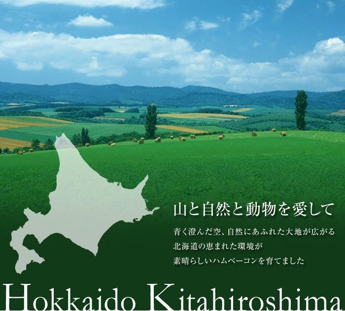 山と自然と動物を愛して…。北海道の恵まれた環境がすばらしいハムベーコンを育てました。