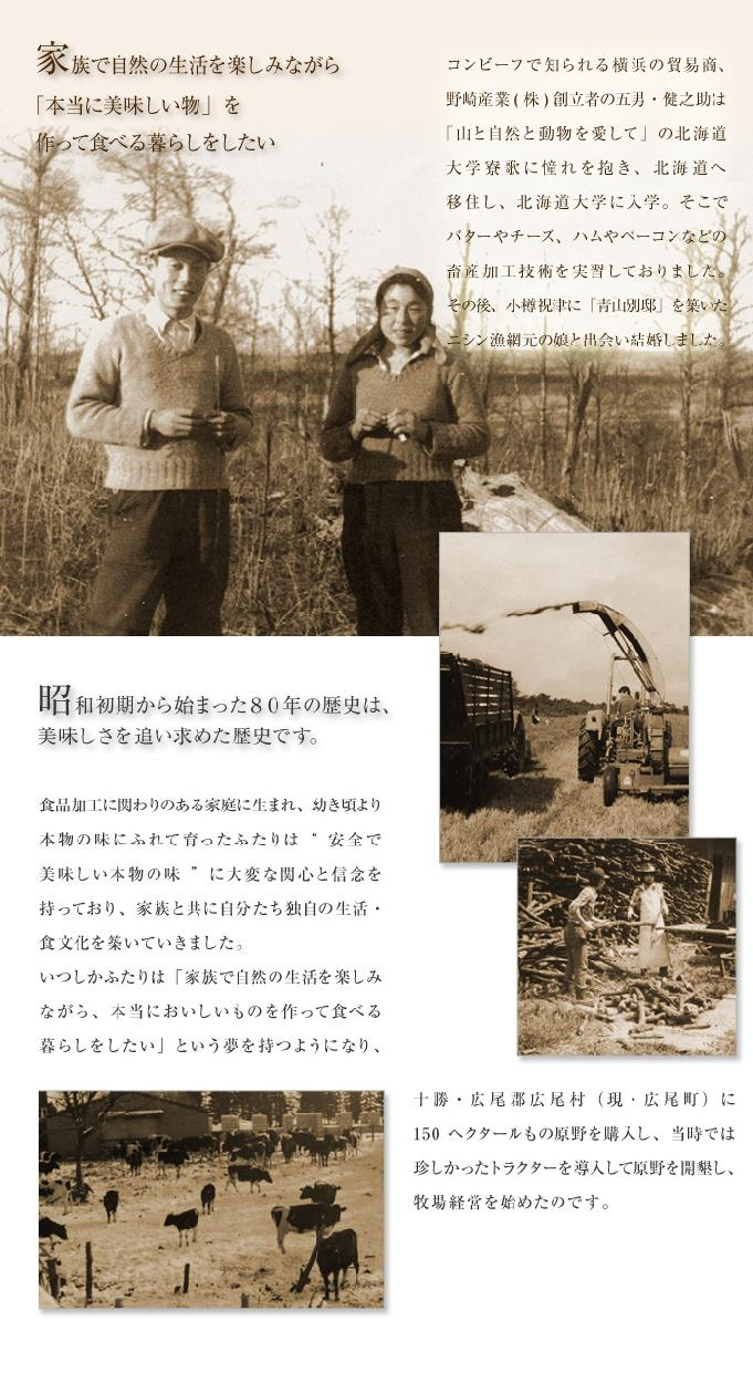 家族で自然の生活を楽しみながら「本当に美味しい物」を作って食べる暮らしをしたい。昭和初期から始まった歴史は、美味しさを追い求めた歴史です。
