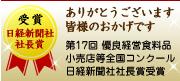 第17回 優良経営食料品小売店等全国コンクール 日経新聞社 社長賞を受賞いたしました。