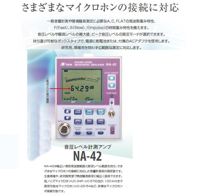 リオン [NA-42] 音圧レベル計測アンプ NA42                                                                                                                             リオン NA-42 音圧レベル計測アンプ 測定器・工具のイーデンキ スマホアプリも充実で毎日どこからでも気になる商品をその場でお求めいただけます リオン [NA-42] 音圧レベル計測アンプ NA42 更にお得なTポイントも