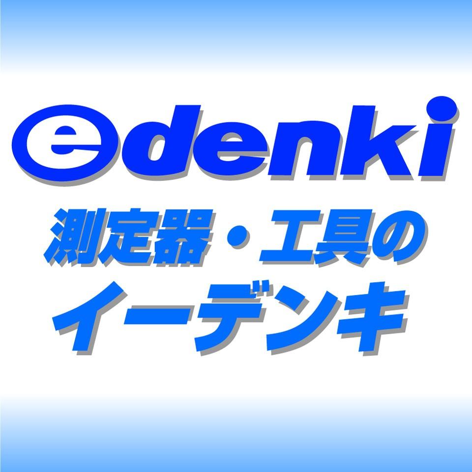 イーデンキで使える10円OFFクーポン!