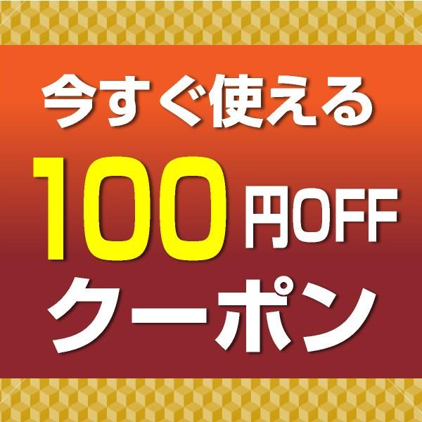 【12/26-1/6限定】5,000円以上お買上げで使える100円クーポン