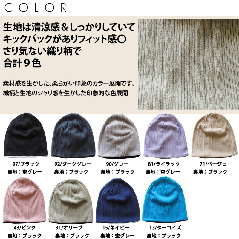 医療用帽子 帽子 メンズ レディース オーガニックコットン ニット帽